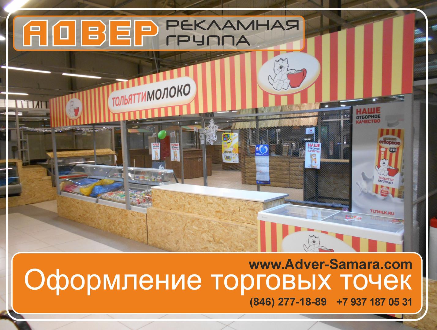 АДВЕР РГ Самара ТольяттиМолоко монтаж на