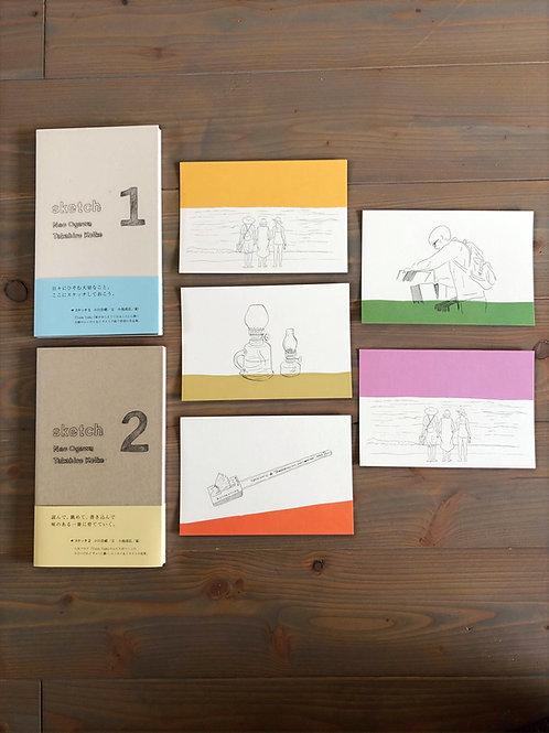 sketch 1, sketch 2 + ポストカード5枚セット【送料無料】