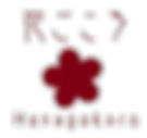 hanagokoro_logo.png