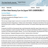 """""""A New State Secrecy Law for Japan?"""" 新たな秘密保護法?"""