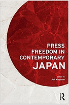 PRESS FREEDOM IN CONTEMPORARY JAPAN  (英語)