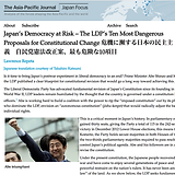 Japan's Democracy at Risk – The LDP's Ten Most Dangerous Proposals for Constitutional Change 危機に瀕する日本の民主主義 自民党憲法改正案、最も危険な10項目