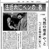 メディアの戦後史 1989年 法廷内メモ訴訟「自由」の扉、外国人開く
