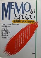 MEMOがとれない - 最高裁に挑んだ男たち