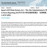 """""""Japan's 2013 State Secrecy Act -- The Abe Administration's Threat to News Reporting"""" 2013年日本の特定秘密保護法 安部政権、報道に対する脅し"""