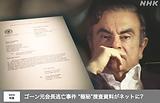"""ゴーン元会長逃亡事件 """"極秘""""捜査資料がネットに?"""