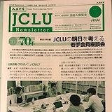 国際法上の人権としての「情報に対する権利」
