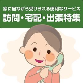 宅配特集.png