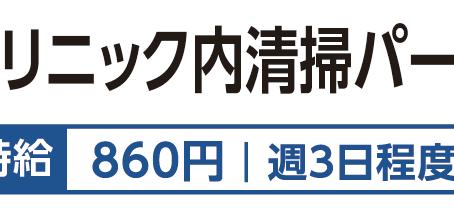 クリニック内清掃パート/株式会社小竹ビル管理