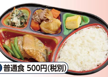 1食から注文できる!健康ご飯を自宅にお届け/配食のふれ愛宇都宮店