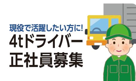 4tドライバー正社員募集/有限会社鈴本商事
