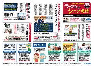 0915うつのみやシニア通信_北版オモテ_cs5_ol.jpg