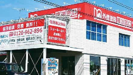 赤い看板が目印の外壁塗装専門店/外壁塗装 相談窓口