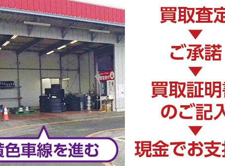 アルミ付きタイヤの処分は当店へ!/アップライジング宇都宮本店