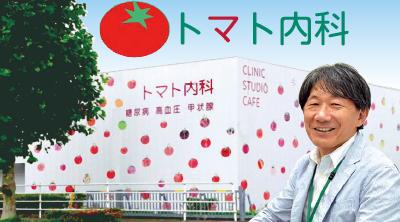 糖尿病・高血圧・甲状腺学会専門医/トマト内科