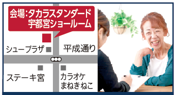 プロと話せる!春のリフォーム相談会/有限会社リフォームカネダ
