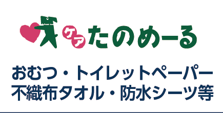 電話1本で自宅まで!介護用品通販サービス/株式会社大塚商会