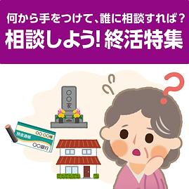 終活相談.png