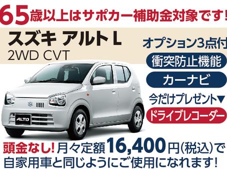 高齢ドライバーの方で新車をお探しなら…/オリックスレンタカー栃木株式会社