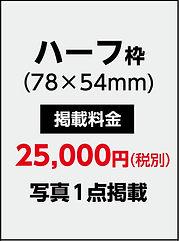 ハーフ枠金額.jpg