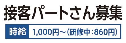 接客パートさん募集さん募集/羅布乃瑠 沙羅英慕 宇都宮南店