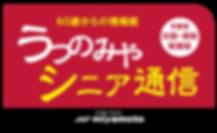 タイトルロゴ宇都宮シニア通信_03.png