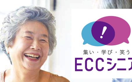少人数だから安心!「おとなの脳トレ」無料体験/ECCシニア(ECCジュニアの新ブランド)