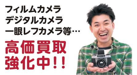 どんなカメラでも買取査定の方法選べます!/サトーカメラ宇都宮本店