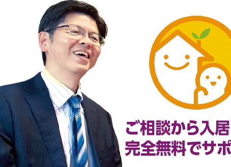老人ホーム・介護施設選びの専門家/ライフパートナー