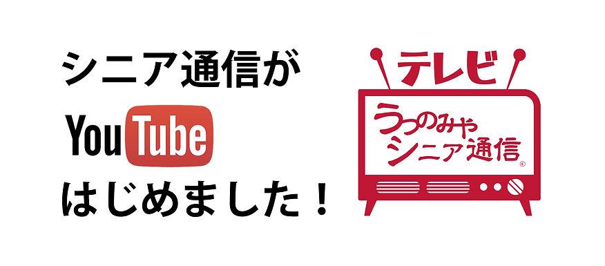 YouTubeはじめました.jpg