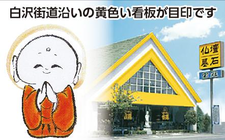 低予算で墓石を強化地震からお墓を守る!/有限会社宝冠