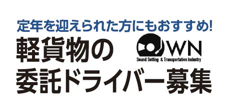 軽貨物の委託ドライバー募集/オウン株式会社