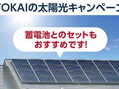 電気代が高騰している今、おすすめ!太陽光発電の無料試算受付中/株式会社TOKAI宇都宮支店