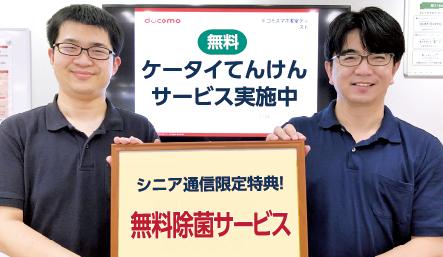 無料のケータイてんけん実施中/ドコモショップ宇都宮西川田店