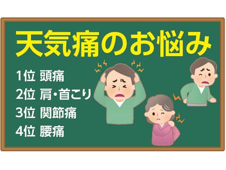 梅雨時期の「天気痛」に御用心!/宇都宮のスズメ薬局