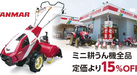 「ミニ耕うん機」はプロの店で購入後も安心サポート/株式会社 福田機械店
