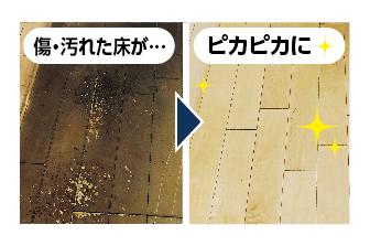 張替えずピカピカに!宇都宮のフローリング専門店/T.FALL(ティーフォール)