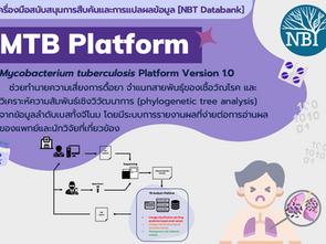 𝑴𝒚𝒄𝒐𝒃𝒂𝒄𝒕𝒆𝒓𝒊𝒖𝒎 𝒕𝒖𝒃𝒆𝒓𝒄𝒖𝒍𝒐𝒔𝒊𝒔 (MTB) Platform Version 1.0