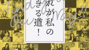 【書籍】「これが私の生きる道! 彼女がたどり着いた、愛すべき仕事たち」