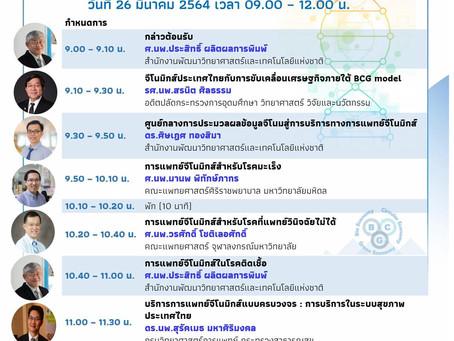 ขอเชิญเข้าร่วมการประชุมวิชาการประจำปี สวทช. ครั้งที่ 16: NAC 2021