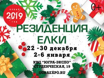 Единственная в России «Резиденция Елки» откроется в Ханты-Мансийске