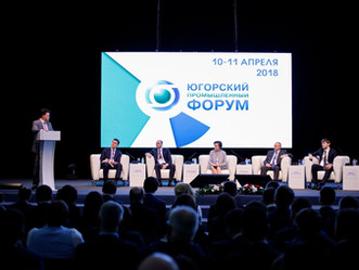 Международной бизнес-тур станет частью деловой программы Югорского промышленного форума 2019