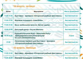 """Программа """"Югорского рыбного фестиваля 2019»"""
