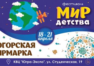 Программа фестиваля «Мир детства»