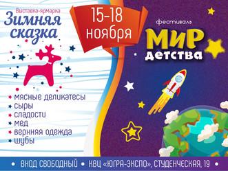 """Две выставки на одной площадке: фестиваль """"Мир детства"""" и  выставка-ярмарка «Зимняя сказка"""