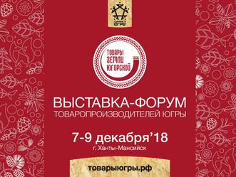Выставка-форум «Товары земли Югорской» станет главным событием года бренда «Сделано в Югре»
