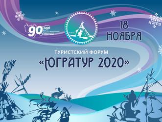 Онлайн-форум «ЮграТур 2020» объединит порядка 500 участников и гостей