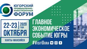 Югорский промышленно-инвестиционный форум пройдет в Ханты-Мансийске 22-23 октября