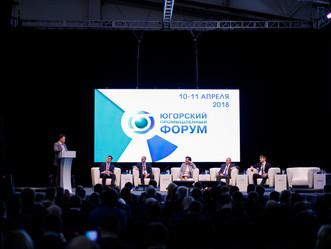 Открыта регистрация для участия в Югорском промышленном форуме