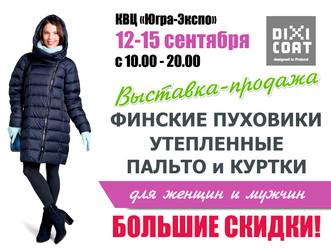 12-15 сентября - выставка-продажа финской одежды